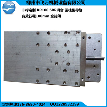 Customizing KR100 SBR slide table Cylindrical guide effective stroke 100mm All closed doorproof